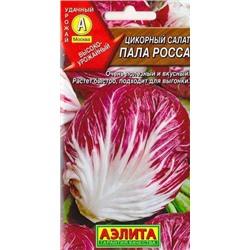 Выращивание салат пала росса 38
